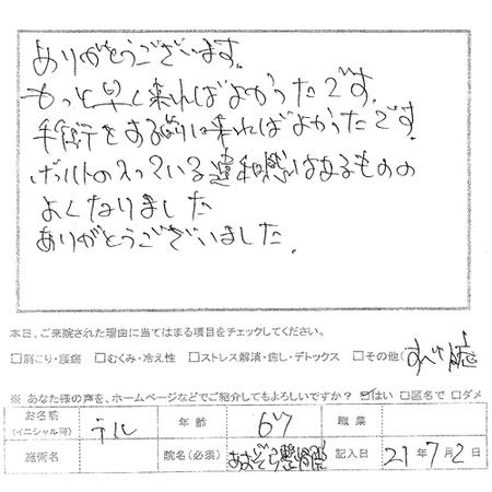 Aozora312