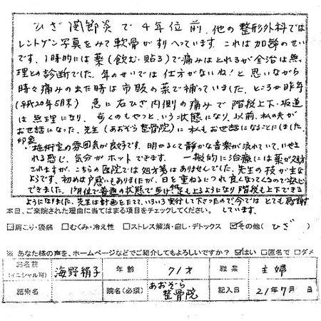 Aozaora080501