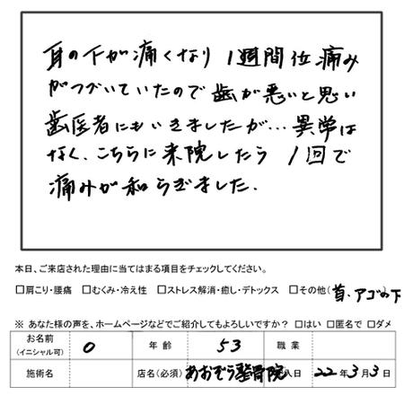 Aozora2010030801